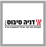 לוגו לקוחות- דניה סיבוס