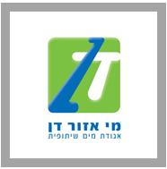 לוגו לקוחות- מי אזור דן
