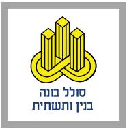 לוגו לקוחות- סול בונה בנין ותשתית