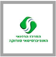 לוגו לקוחות- סורוקה