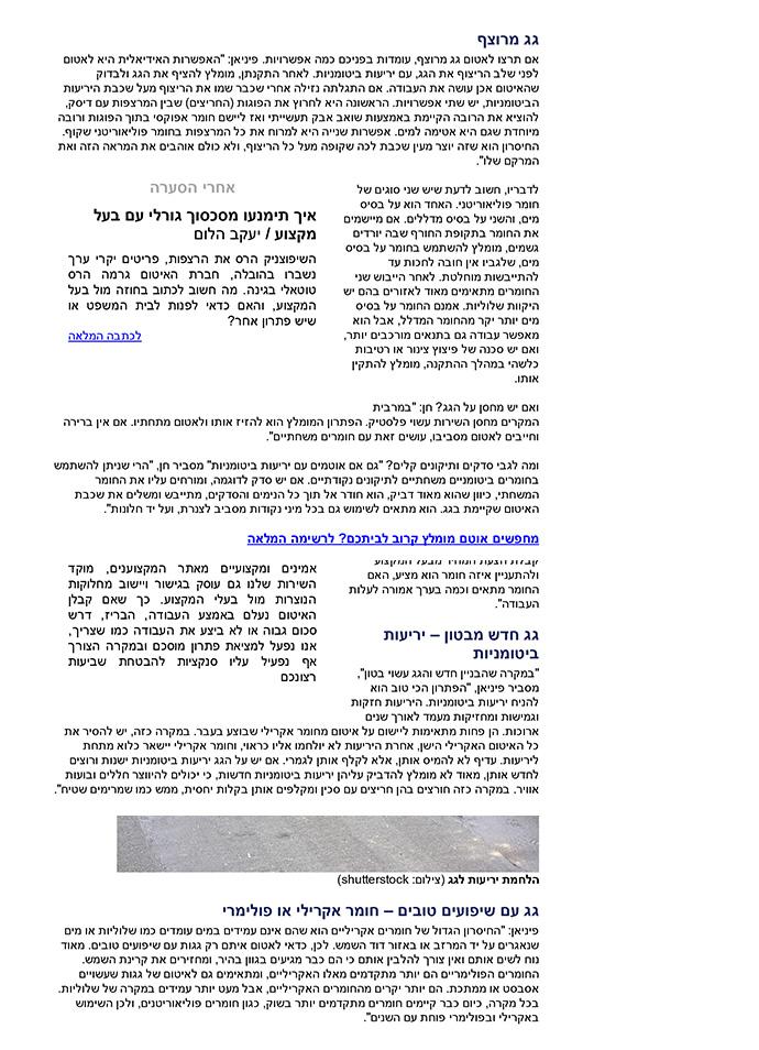 איזה איטום מתאים לגג שלך? ynet