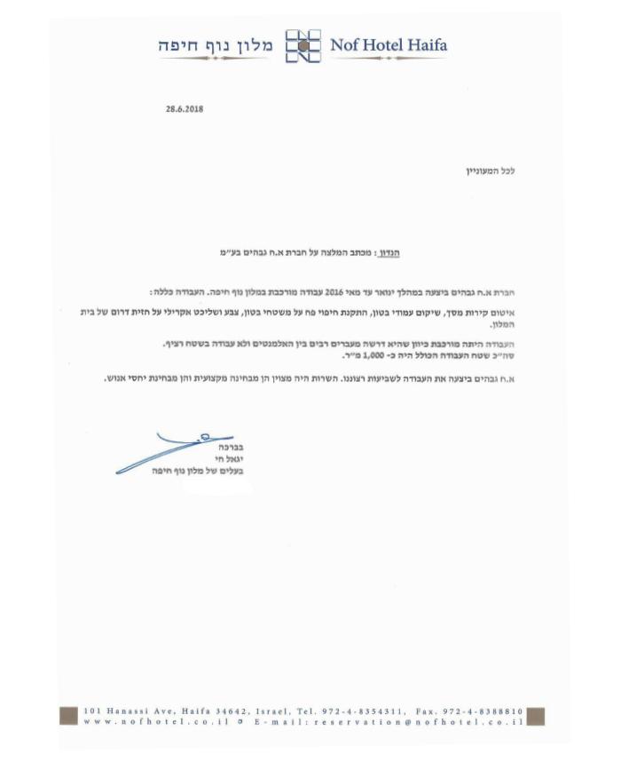 א.ח גבהים- המלצות